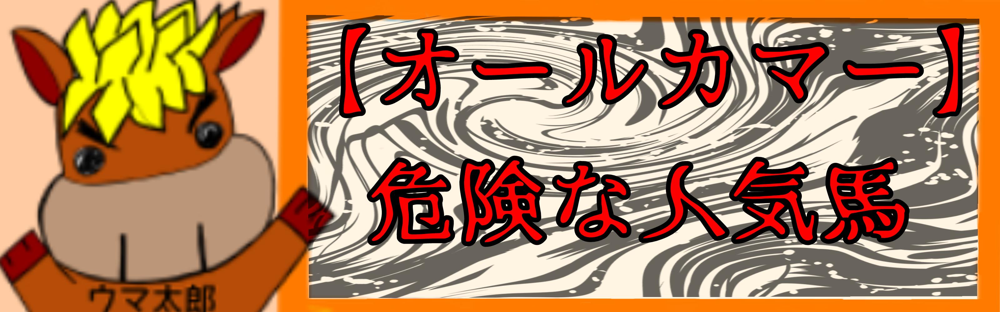 【オールカマー】危険な人気馬