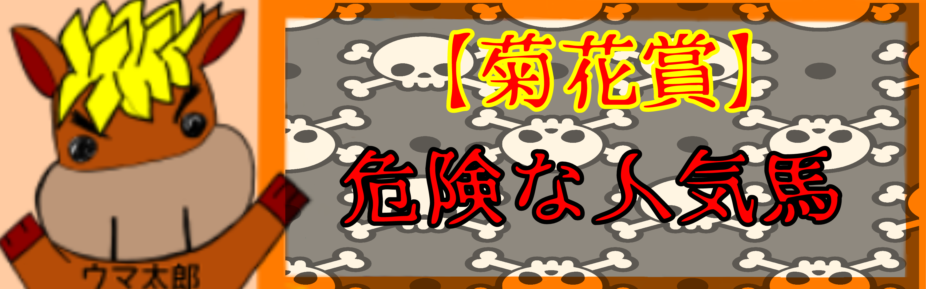 【菊花賞】危険な人気馬