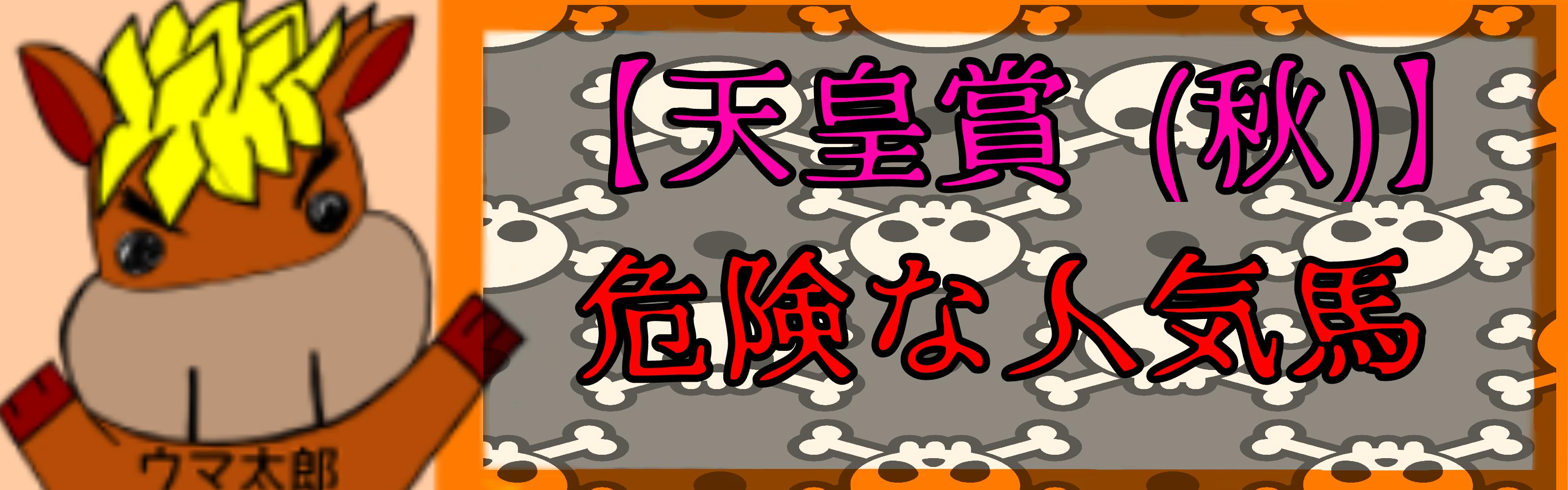 【天皇賞(秋)】危険な人気馬
