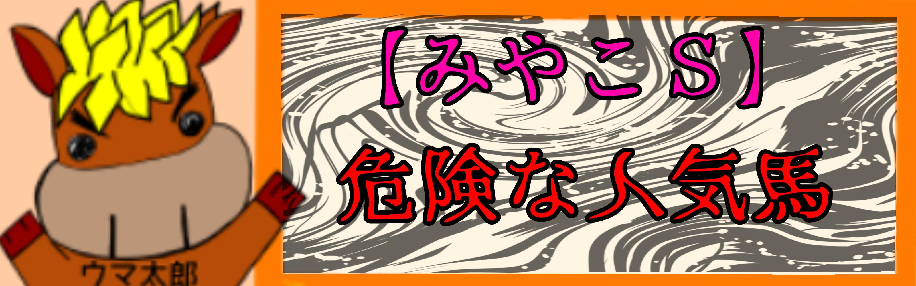 【みやこS】危険な人気馬