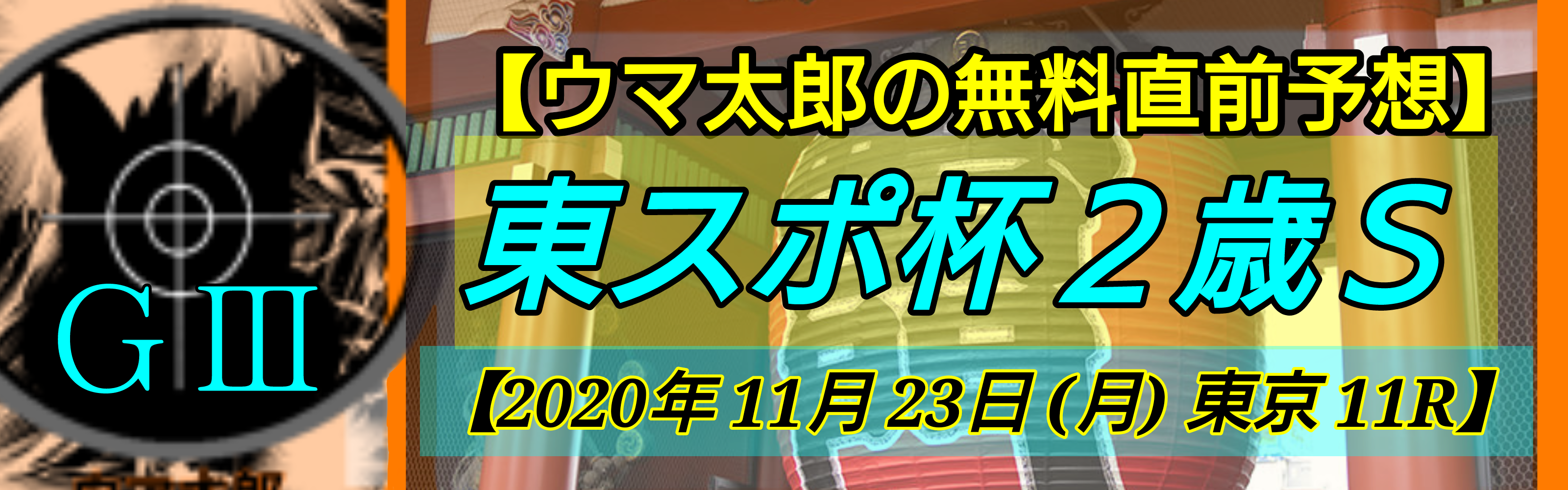 2020 東京スポーツ杯2歳S 無料直前予想