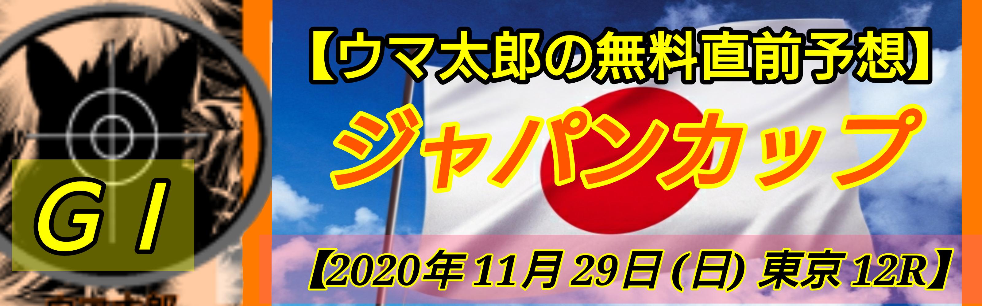 2020 ジャパンカップ杯 無料直前予想