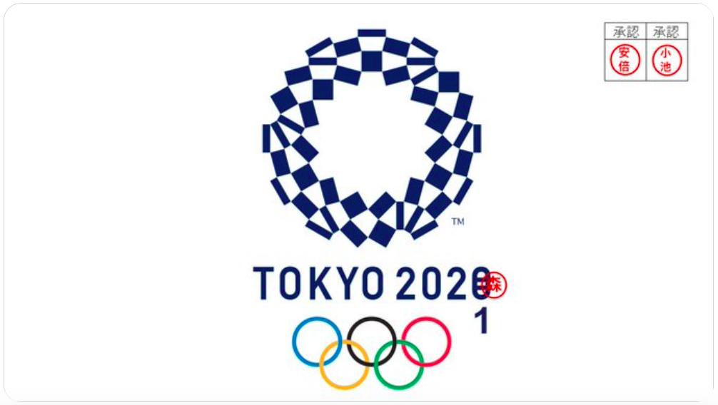 2021オリンピックのロゴ005