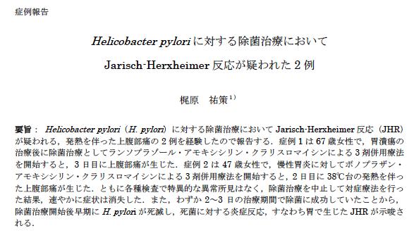 ピロリ菌とJHR000