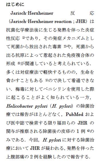 ピロリとJHR001