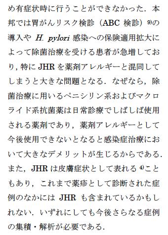 ピロリとJHR003