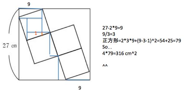 正方形内の正方形002