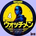 ウォッチメン 4