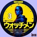 ウォッチメン 3