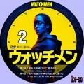 ウォッチメン 2