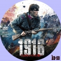 1916 ~自由をかけた戦い~