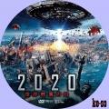 2020 世界終焉の日