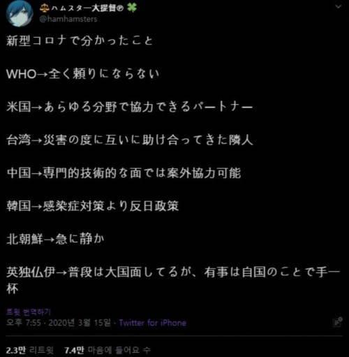 [韓国の反応]日本のSNSで「今回のコロナウィルス騒動で分かったこと」が韓国掲示板で話題に、韓国ネット民「