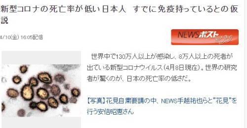[韓国の反応]日本人にコロナウィルスの死者が少ないのはすでに抗体を持ってるからと話題になっているらしい「韓国ネット民」日本人は草食だから草を食えといった牟田口廉也を思い出しますね…