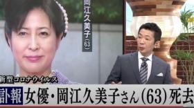 [韓国の反応]俳優の岡江久美子さんが肺炎で死去 63歳「韓国ネット民」有名人のように自己管理を徹底している人でも死んでしまうんなら相当に蔓延してるんだろうな