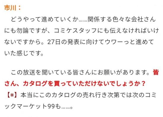 [韓国の反応]日本のコミケがコロナのせいで永遠に消滅しそう「韓国ネット民」オフライン販売が消えてオンライン販売が活況になるだけだろう