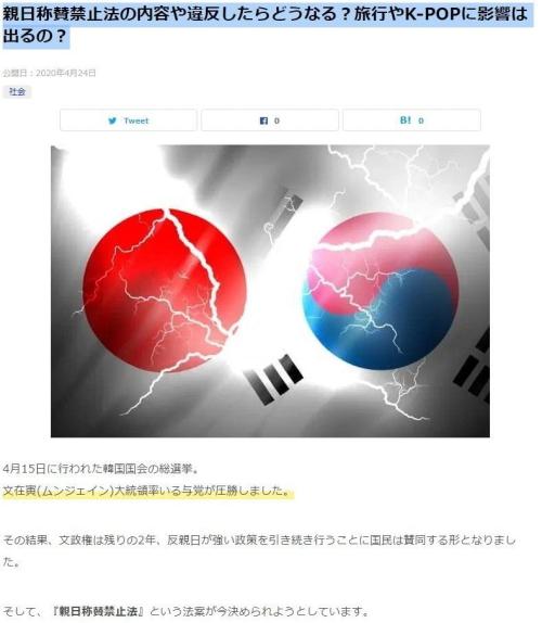 [韓国の反応]日本で本当に「親日賞賛禁止法」が制定されると話題になっているようですね「韓国ネット民」こんな記事を信じるなんて頭がどうかしてるのかよ・・・ふふふ、こんな連中のどこを賞賛しろっていうんだよ