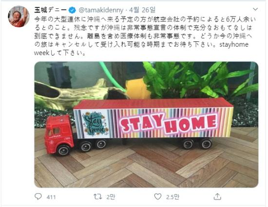[韓国の反応]自粛無視してGW沖縄に6万人…玉城デニー知事「どうかキャンセルして」韓国ネット民「韓国もこの週末に済州島の多くの旅行客が訪れるらしいから日本のことを笑えないね…」