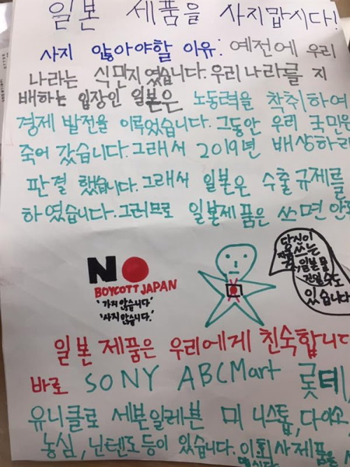 [韓国の反応]これがソウルの小学生が作った不買運動のポスターです「韓国ネット民」子供たちが本当に自発的にそんなことをやるだろうか?