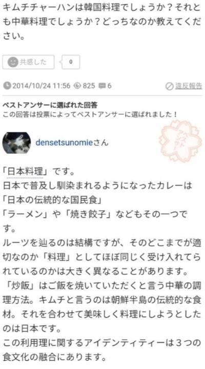 [韓国の反応]キムチチャーハンを日本の料理だと言っているようですね「韓国ネット民」本当に残念な連中だ。伝統文化などなくて外部から入ってきた文化を自己流に組み合わせたものしかないんだから