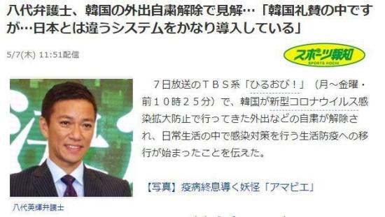 [韓国の反応]日本の有名弁護士が「韓国の24時間GPS監視は日本には合わない」と発言「韓国ネット民」そうやってお前たちがやっている方法を放置というんだよ