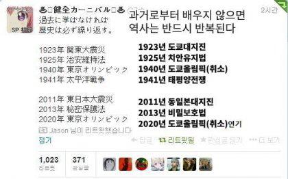 [韓国の反応]日本が2021年に戦争を始めるという説がありますね・・・[韓国ネット民]