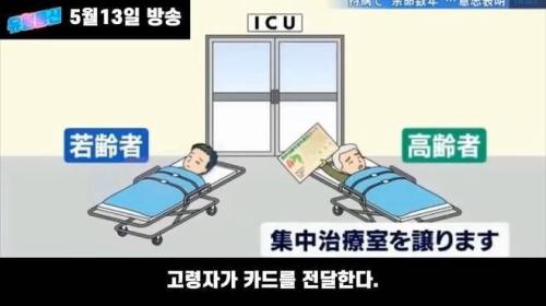 [韓国の反応]日本で「集中治療を若者に譲るカード」が配布されているらしいですね「韓国ネット民」姥捨て山の文化がある国だから驚かないよ