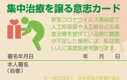 [韓国の反応]日本で「集中治療を若者に譲るカード」が配布されているらしいですね「韓国ネット民」姥捨て山の文化がある国だから驚かないよ2