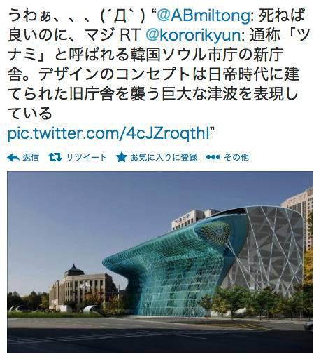 [韓国の反応]ソウルの新市庁舎が津波に襲われる日本をイメージしていると話題になっているようですね「韓国ネット民」