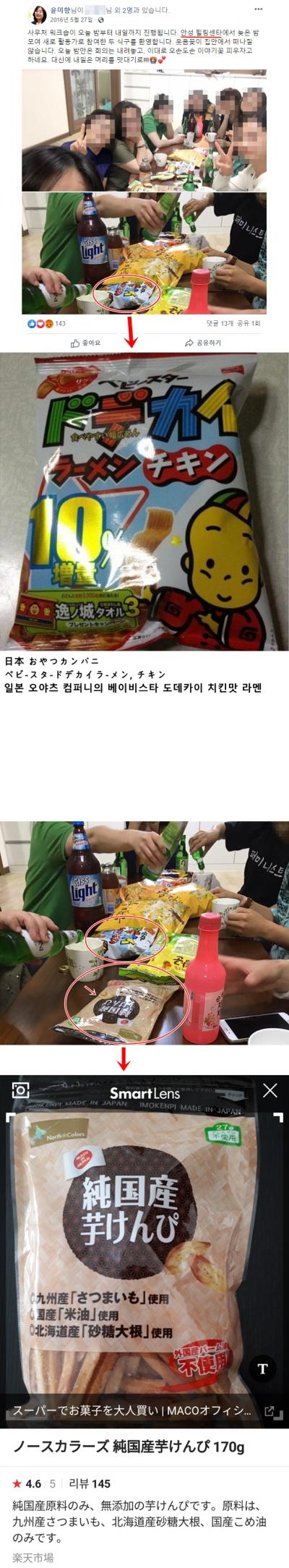 [韓国の反応]尹美香、慰安婦の避難所で酒のつまみに日本のおかしを「韓国ネット民」食べて復讐というやつなんだろう