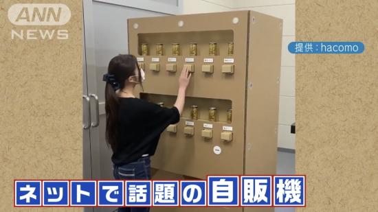 [韓国の反応]段ボール製の自動販売機に韓国人も興味津々「韓国ネット民」 日本には段ボール万能説でもあるのだろうか?