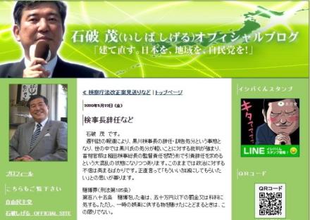 [韓国の反応]日本次期首相No1No1石破茂、ブログで安倍首相を間接的に批判「韓国ネット民」もし首相になったら独島は韓国の領土だと言ってほしいものだ