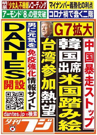 [韓国の反応]日本は韓国のG7参加をすごく嫌がるだろうね「韓国ネット民」