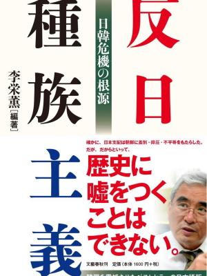 「反日種族主義 」という本はゴミ本ですか?「韓国ネット民」いくつかは正しいことを書いており、いくつかは顧みる価値のないことも書かれており、落差が極端な本ですが一顧の価値もないということはありません