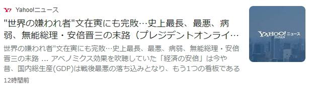 とうとう日本の右翼メディアも安倍を損切りし始めたみたいですね[韓国ネット民]