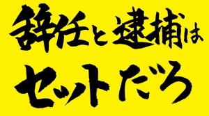 安倍首相辞任に関連して日本で広まっているハッシュタグがこれ[韓国ネット民]こいつらなんで急に利口になったんだ?