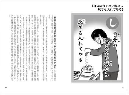 日本で流布されている、韓国人が知らない韓国のことわざ[韓国ネット民]02