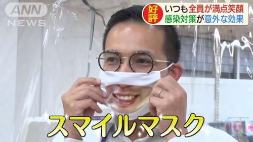 日本の量販店が採用しているスマイルマスクに[韓国ネット民]本当にあの国は狂ってるな4