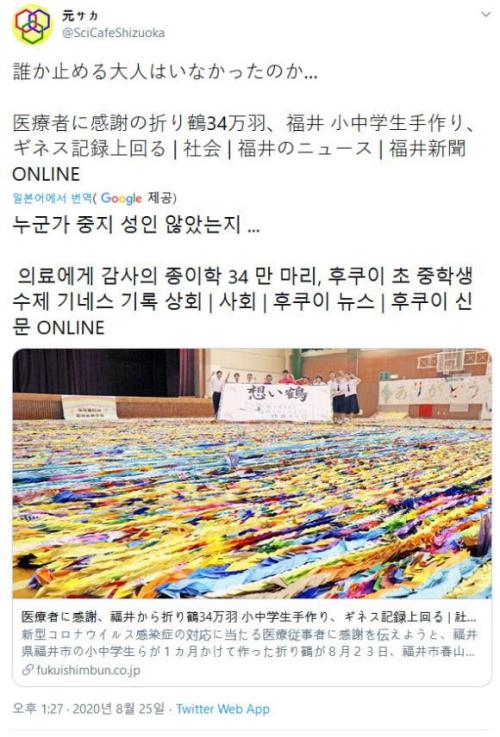 [韓国人]その紙を買う金を一円でも募金したほうがいいだろ?福井県の小中学生が医療者に感謝の祈り折り鶴34万羽、ギネス上回る