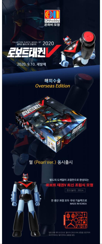 韓国が誇る日本輸出予定のプラモデルがこれ[韓国ネット民]日本人がキムチを