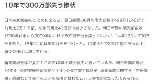 [韓国の反応]日本で朝日新聞が没落しているらしいですね・・・[韓国ネット民]