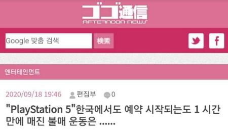 『PlayStation 5』韓国で完売の報道を見た日本人の反応[韓国ネット民]2