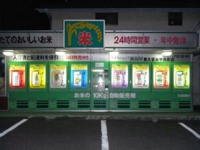 [韓国の反応]日本の路上にある自動販売機の種類に韓国人もびっくり![韓国ネット民]08