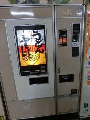 [韓国の反応]日本の路上にある自動販売機の種類に韓国人もびっくり![韓国ネット民]05