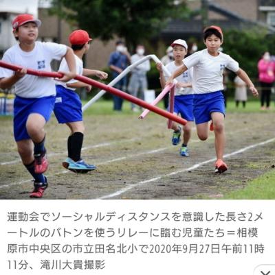 [韓国の反応]日本の小学校の運動会で2mのバトンを使ってリレーをしているそうですね[韓国ネット民]ふふふ、そこまでして運動会をしたいのでしょうか(笑)