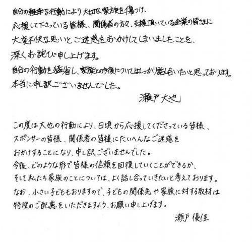 [韓国の反応]瀬戸大也の不倫報道で妻が謝罪[韓国ネット民]我が国の周辺にはまともな国は存在しないのだろうか?