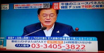 [韓国の反応]日本はいったいどれだけ韓国に興味があるんだよ?日本のテレビ放送で文大統領の政権運営について24時間質問受付中