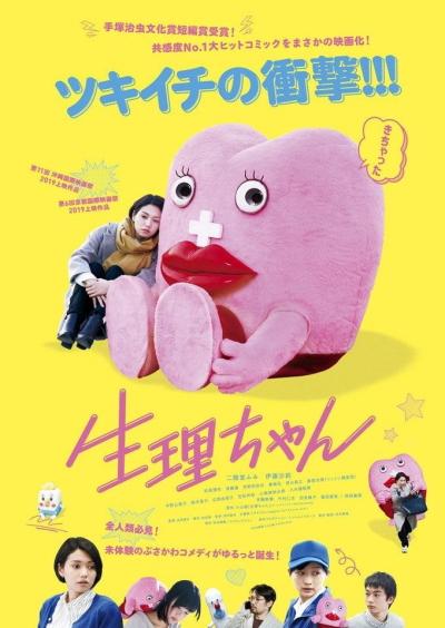 [韓国の反応]日本で大人気だったという生理擬人化映画「生理ちゃん」[韓国ネット民]やはり日本人の感性は我々とは違うな・・・1