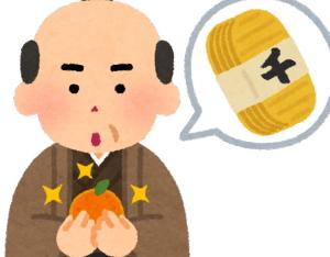[韓国の反応]日本でミカン100個が100万円で落札[韓国ネット民]日本人はこんな無駄な意味づけをして商売するのが得意なのだ