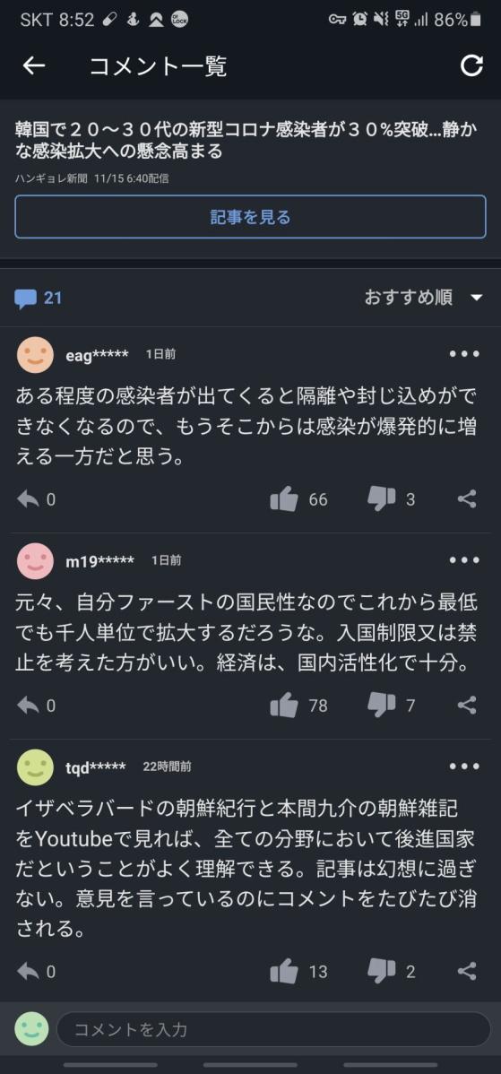 [韓国の反応]韓国の若者のコロナ感染者数増加のニュースを見た日本ネチズンの反応がこれ[韓国ネット民]